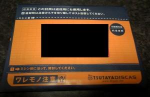 TS3M00450001