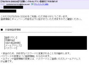 mail-kanrou2