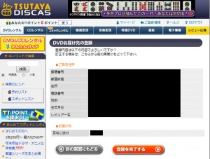 tsutaya-ad2