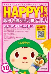 HAPPY高円寺